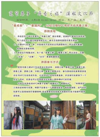 """成都宽窄巷子""""寻香之旅""""汉服文化节【免费活动】"""