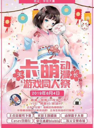 天长卡萌动漫游戏同人祭