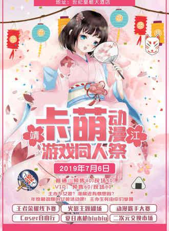 靖江卡萌动漫游戏同人祭