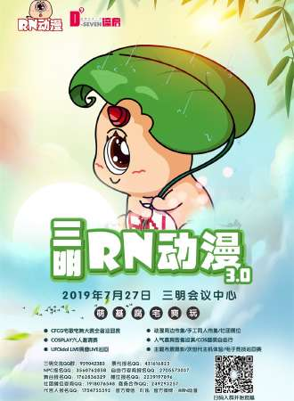 三明RN动漫