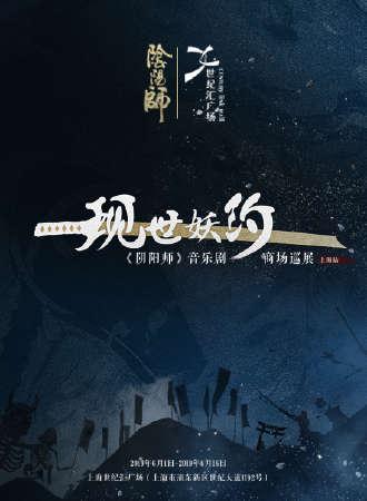 现世妖约 | 《阴阳师》音乐剧商场巡展上海站!