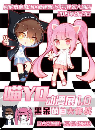 河池喵YO动漫展1.0-黑呆萌白大作战