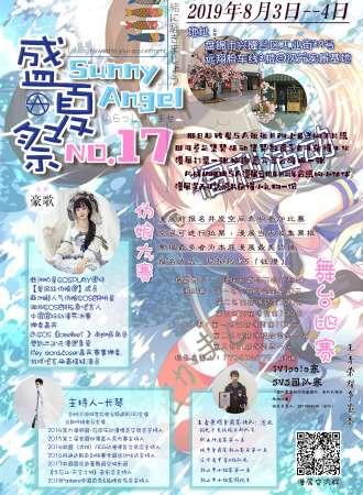 SunnyAngel No.17盛夏祭
