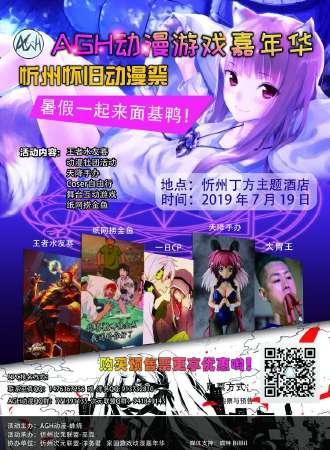 AGH动漫游戏嘉年华-忻州怀旧动漫祭
