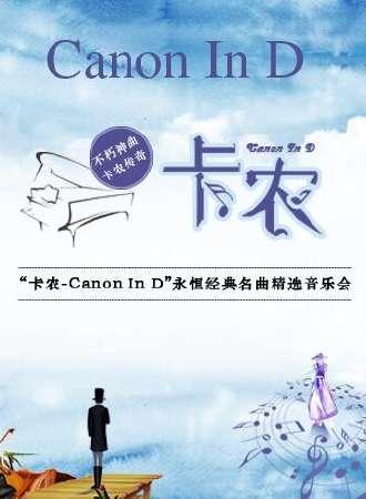"""""""卡农Canon In D""""永恒经典名曲精选音乐会-成都站09.15"""