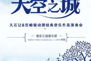 """""""天空之城""""--久石让&宫崎骏动漫经典音乐作品演奏会-呼和浩特站09.06"""