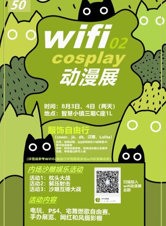 WiFi02动漫展