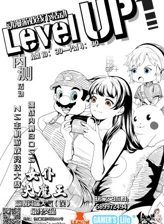 Level-UP 动漫游戏俱乐部