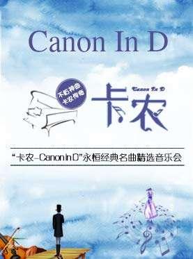 《卡农Canon In D》永恒经典名曲精选音乐会-上海站10.02