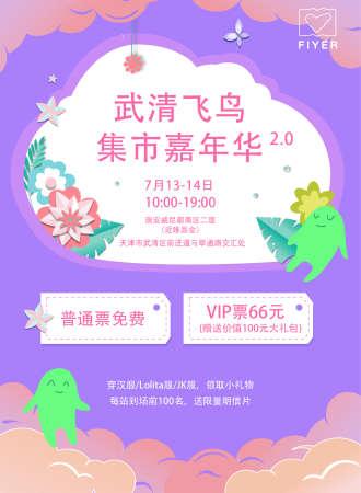 武清飞鸟集市嘉年华2.0【免费展会】