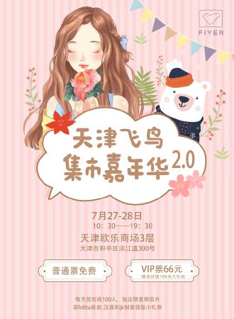 天津飞鸟集市嘉年华2.0【免费展会】