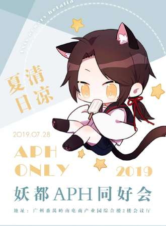 2019妖都aph主题only