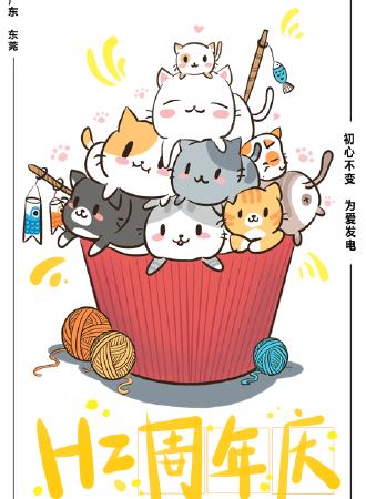Hz动漫聚会周年庆