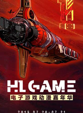 青海首届HI GAME电子游戏动漫嘉年华