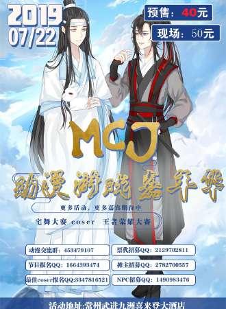 MCJ动漫游戏嘉年华 -常州