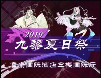 九黎夏日祭动漫展