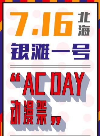 Ac day动漫祭