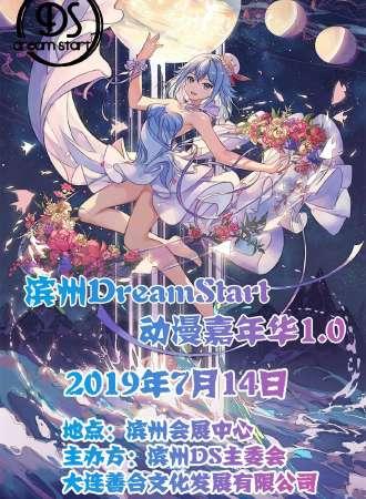 滨州DreamStart动漫嘉年华1.0