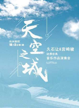 《天空之城》久石让&宫崎骏动漫经典音乐作品演奏会-杭州站10.03