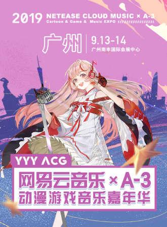 广州·YYYACG 网易云音乐×A-3动漫游戏音乐嘉年华