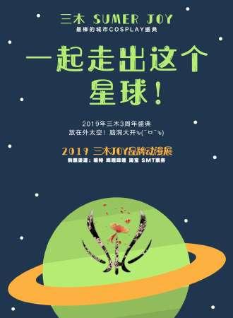 三木 红蓝对抗2.0 肥宅快乐祭&攻受主题祭天水站