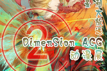 铜仁Dimension ACG动漫展