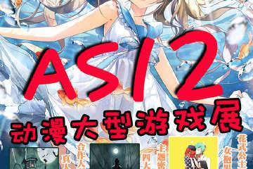 【展宣】AS12动漫大型游戏展