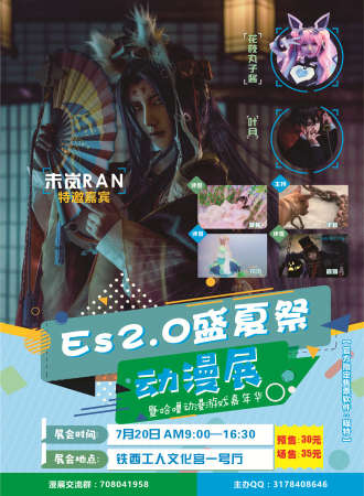 ES2.0夏日祭暨哈噜动漫游戏嘉年华