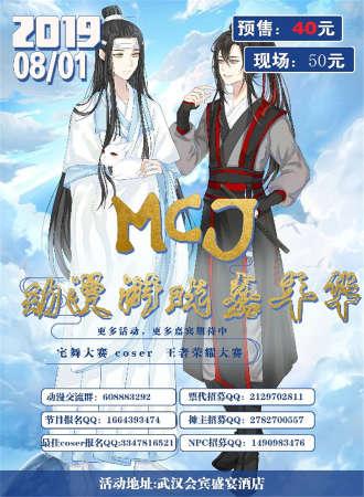 MCJ动漫游戏嘉年华-武汉