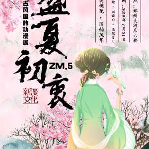 【延期待定】郑州新漫文化·盛夏初衷ZM.5插图