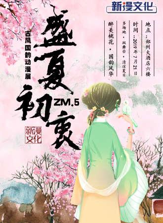 【延期待定】郑州新漫文化·盛夏初衷ZM.5