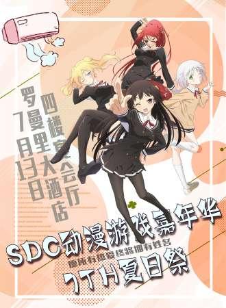 SDC动漫游戏嘉年华07