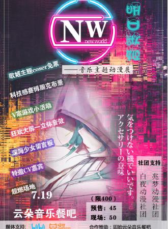 NW明日歌姬-音乐主题动漫展