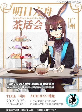 2019广州明日方舟茶话会