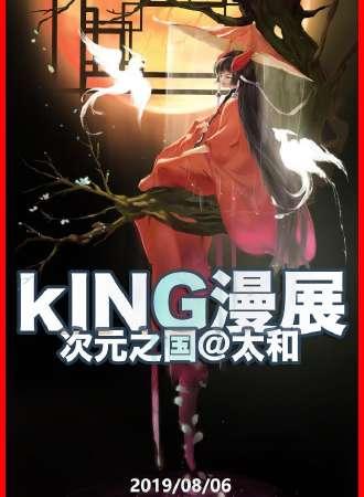 King动漫展-次元之国