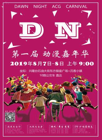 盘锦DN01动漫嘉年华