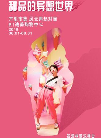 上海甜品的异想世界——视觉味蕾双暴击
