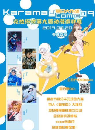Karamay Comic 09 夏日大作战
