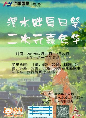 渭水畔夏日祭——二次元嘉年华
