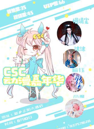 CSC动漫嘉年华—新乡站