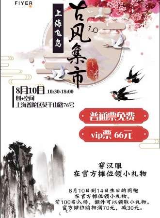 上海飞鸟古风集市