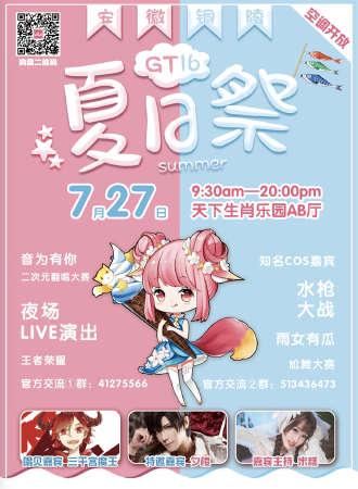 安徽铜陵GT16夏日祭漫展,夜场来袭!