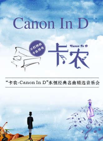 """""""卡农Canon In D""""永恒经典名曲精选音乐会-深圳站11.15"""