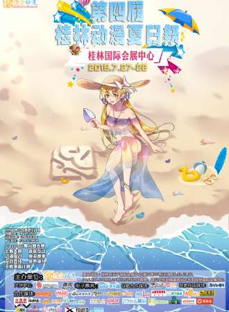 第四届桂林动漫夏日祭