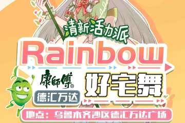 Rainbow好宅舞