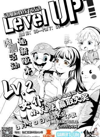 Level-UP 动漫游戏俱乐部 LV.2