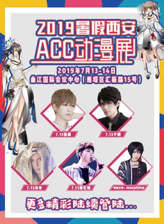 2019暑假西安ACC动漫展
