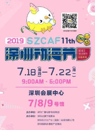 2019第十一届深圳动漫节