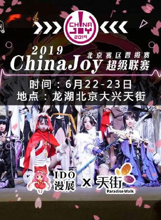 2019 ChinaJoy 超级联赛北京赛区晋级赛