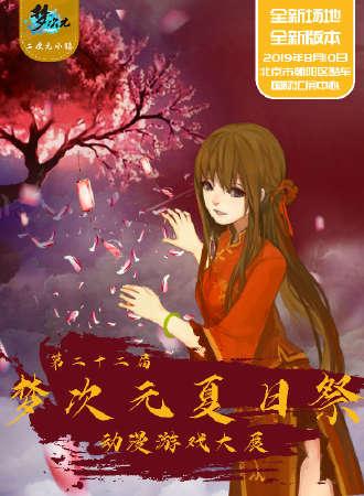 北京梦次元2019夏日祭动漫游戏展